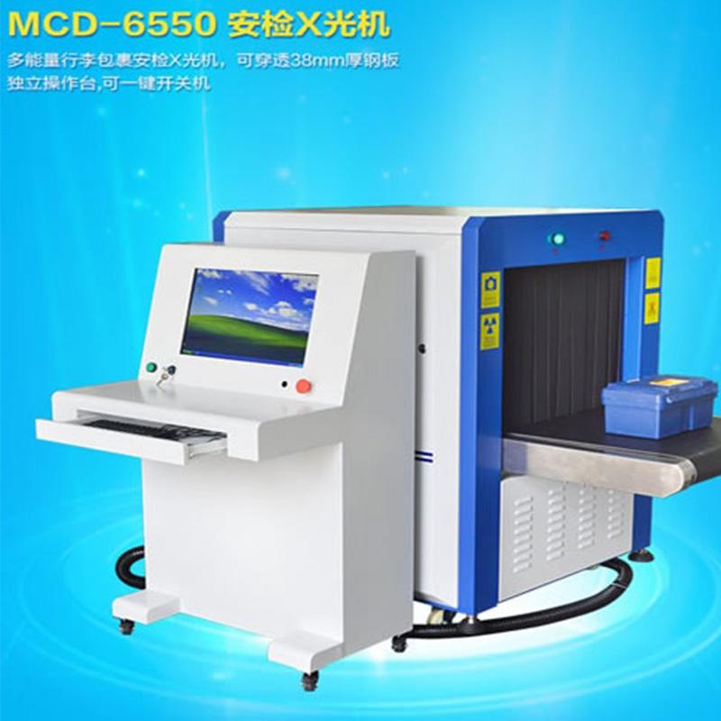 MCD-6550 X光安检机
