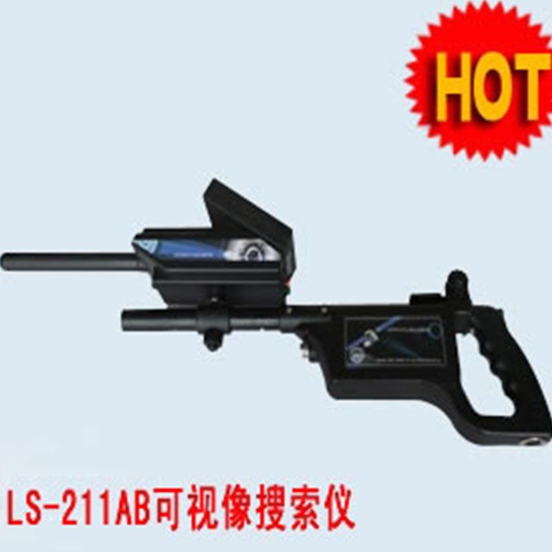 LS-211AB可视成像搜索仪