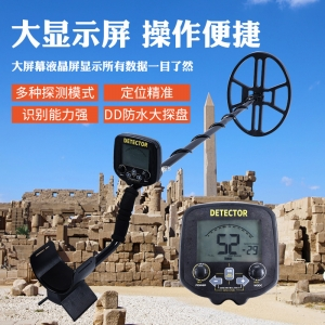 ATX880地下金属探测器