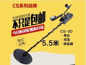 湖南CS-3D地下金属探测器