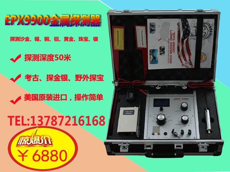 EPX-9900金银探测仪