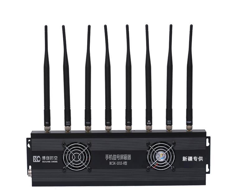 8路手机信号屏蔽仪