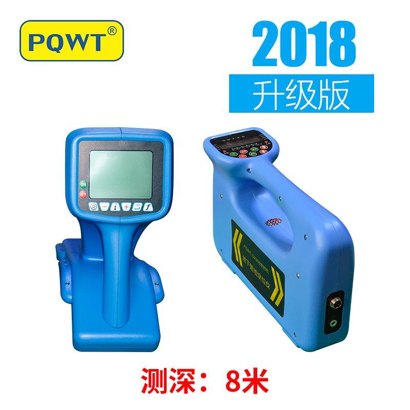 地下管线探测仪PQWT-GX900