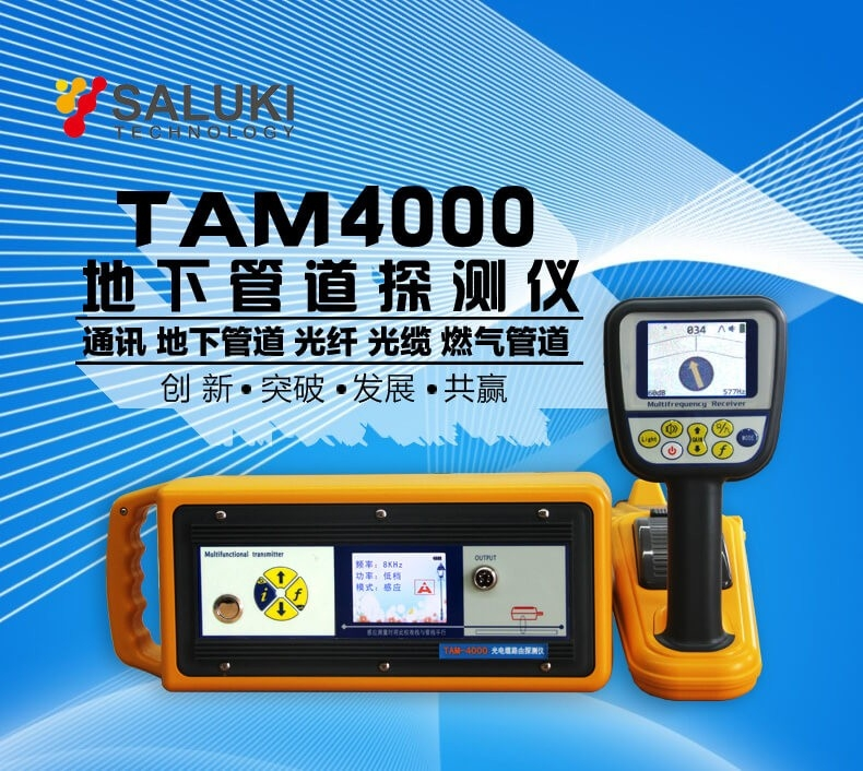 思禄克TAM-4000地下管线探测仪